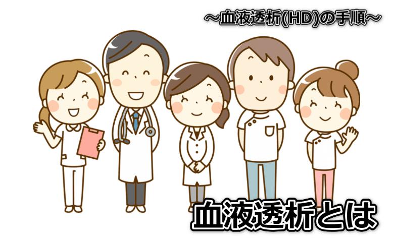 血液透析(HD)の手順