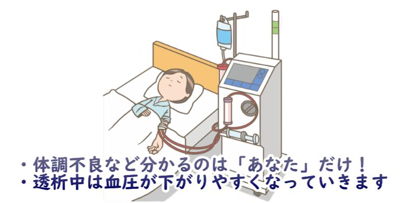 透析中は血圧が下がりやすくなる