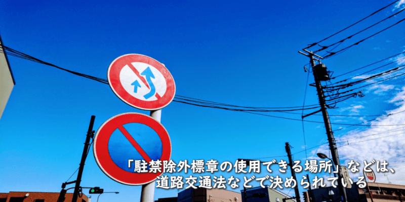 駐禁除外標章が使える場所は決められている