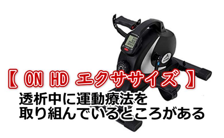 【ON HD エクササイズ】とは?