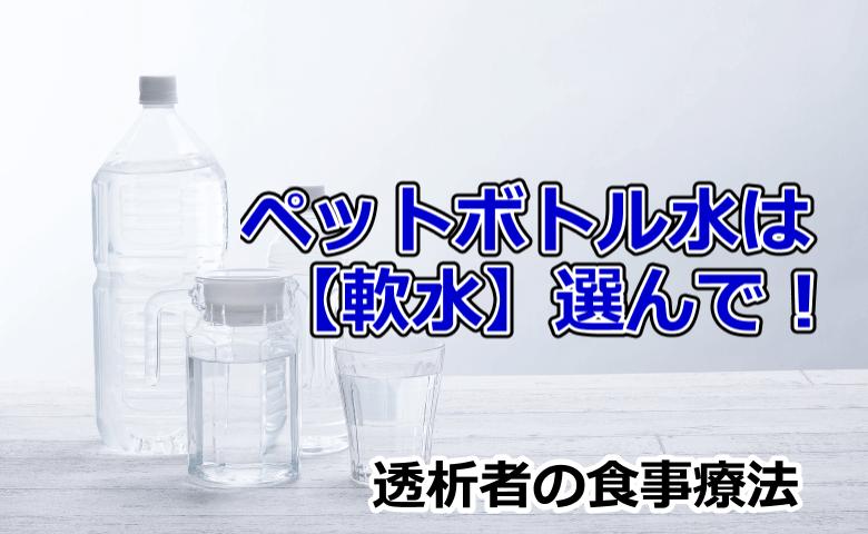 ペットボトル水は【軟水】選んで