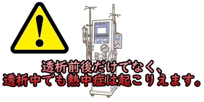 透析者の熱中症はその前後・治療中でも起こりえる