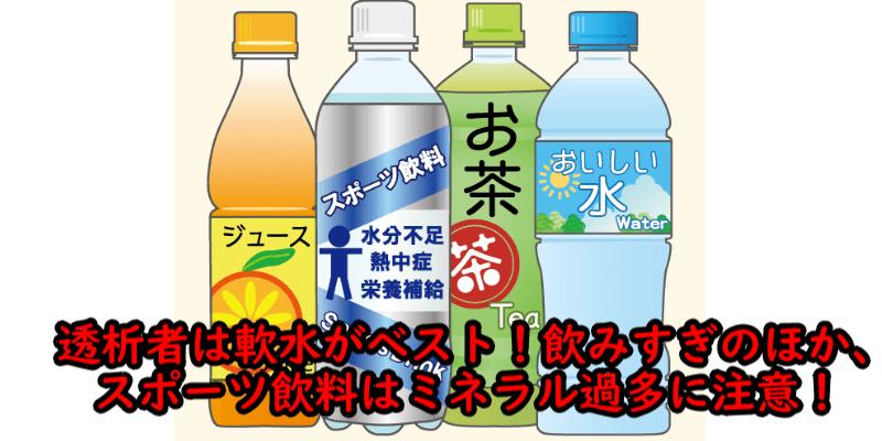 熱中症・.食事・水分補給