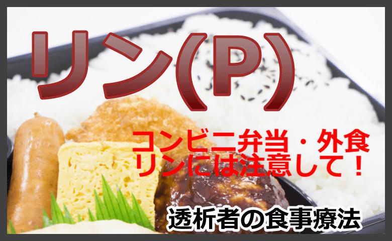コンビニ弁当・外食はリンが豊富!