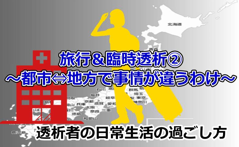 旅行透析、東京観光が充実!