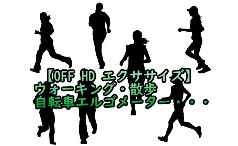 【OFF HD エクササイズ】散歩・ジョキング