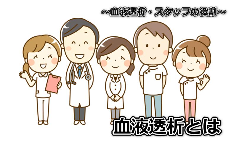 血液透析とスタッフの役割