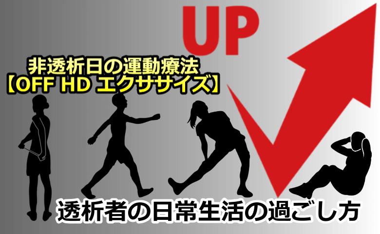 非透析日の運動療法【OFF HD エクササイズ
