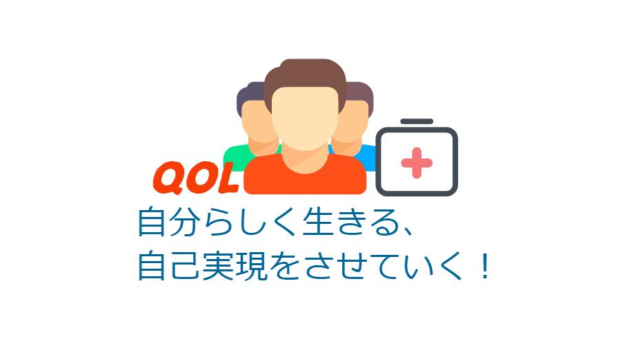 QOL(生活の質)って何ですか?