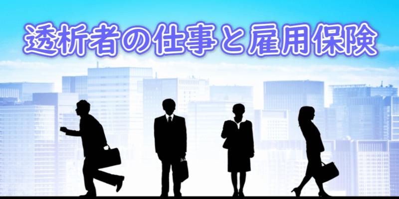 透析者の仕事と雇用保険