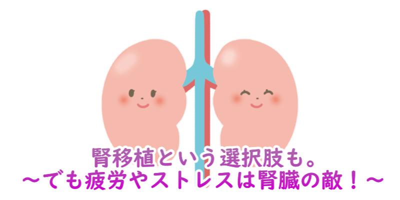 腎移植という選択肢もあるが、普及率は低い。