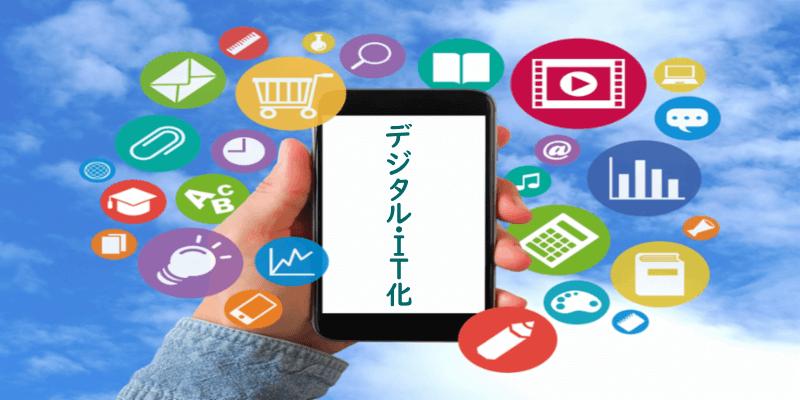 デジタル・IT化