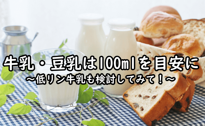 牛乳・豆乳は100mlを目安に