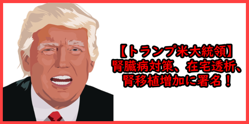 【TOP:トランプ米大統領】腎臓病対策、在宅透析と腎移植増加に署名!