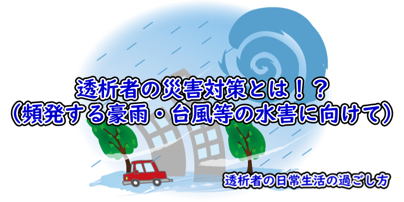 TOP:透析者の災害対策とは!?(頻発する豪雨・台風の水害に向けて)