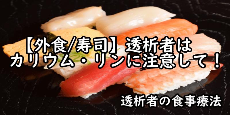 TOP:透析者は寿司の食べ方(カリウム・リン)に注意