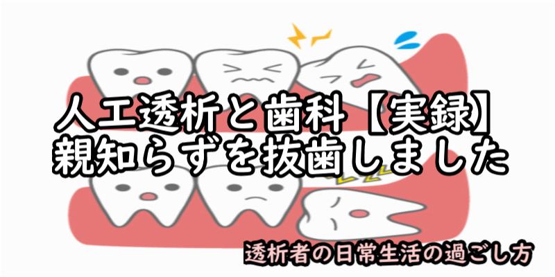 TOP:人工透析と歯科【実録】親知らずを抜歯しました