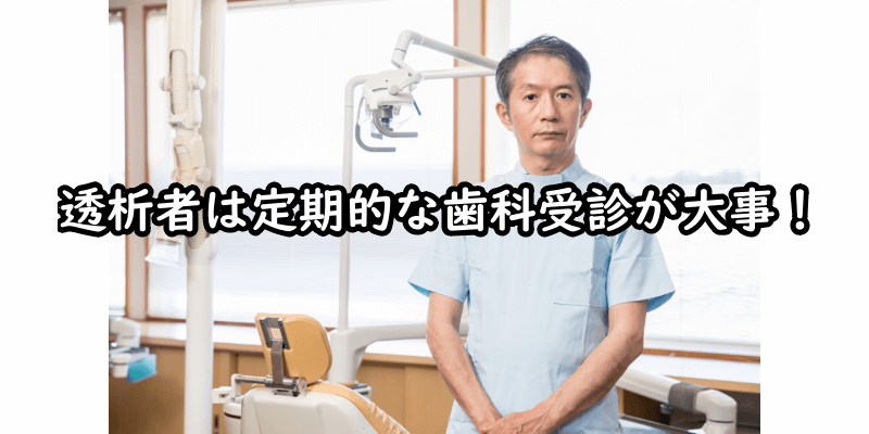 透析者は定期的な歯科受診が大事!