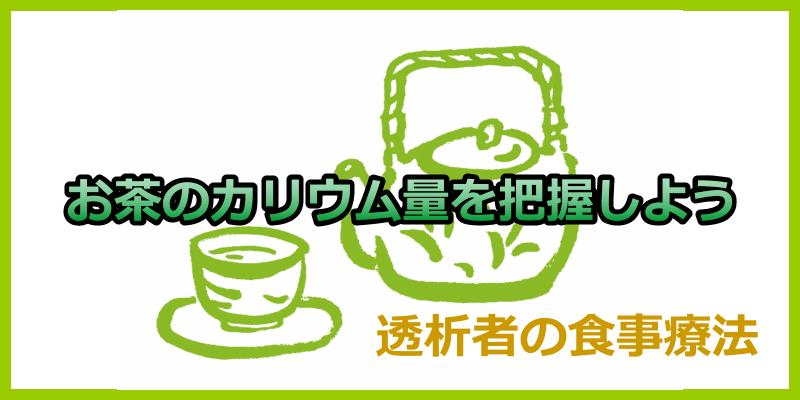 お茶のカリウム量を把握しよう2