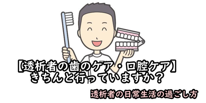 TOP:【透析者の歯のケア・口腔ケア】きちんと行っていますか?