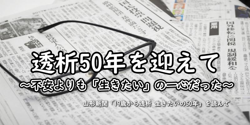 「19歳から透析 生きたいの50年」の記事を読んで