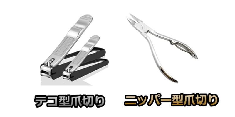 爪切り2型