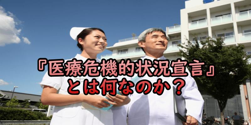 医療危機的状況宣言とは何なのか?
