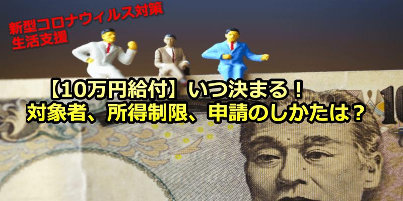 「10万円給付」いつ決まる! 対象者、支給額、申請のしかたは?.
