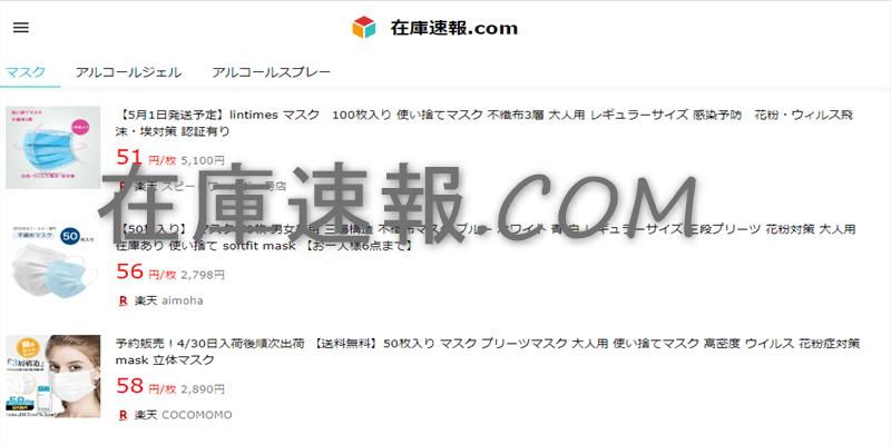 在庫速報com